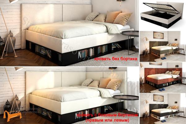 орматек кровать Lancaster тахта с подъемным механизмом купить