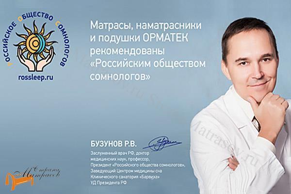 Орматек Ортопедический матрас Home Edition EVS1000 , сомнологи