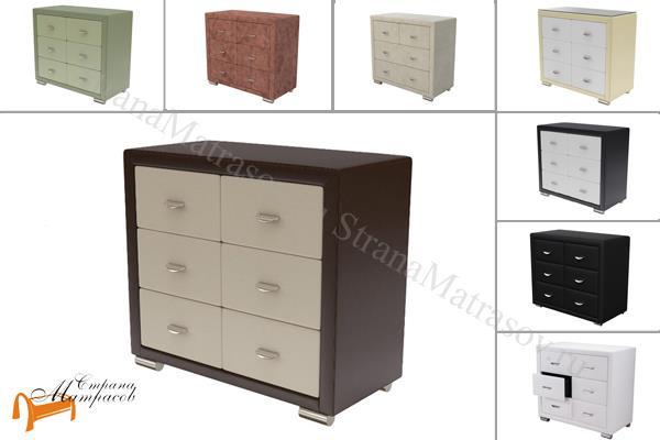 Орматек Комод Orma Soft 2 (6 ящиков) , экокожа, ткань, рогожка, орма софт, золото, зелёное яблоко - олива, белый - чёрный, кремовый - коричневый, спелая вишня - бордо,
