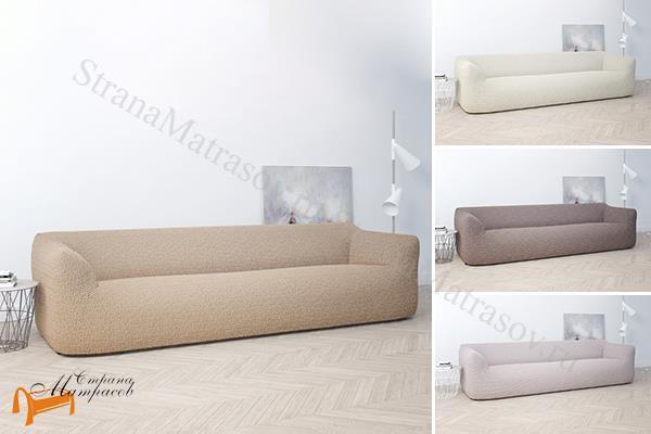 DreamLine Чехол для дивана Cover (длиной от 230 до 310 см) , трикотаж, жатка, бежевый, песочный, кофейный, белый