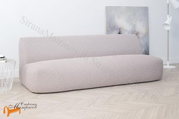 DreamLine Чехол для дивана Cover (без подлокотников длиной от 150 до 220 см) , трикотаж, жатка, бежевый, песочный, кофейный, белый