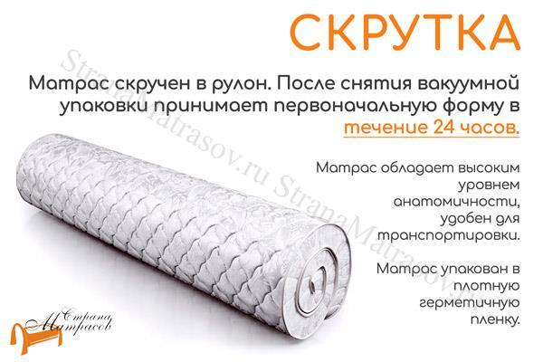 Промтекс-Ориент Матрас Soft Латекс 2 TFK 550 , скрутка